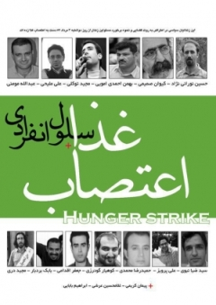 http://haghighatnews14.files.wordpress.com/2010/08/etesabghaza.jpg